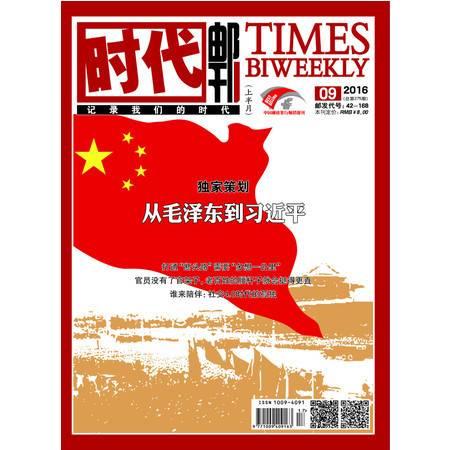 2020年益阳全年《时代邮刊》(上半月)