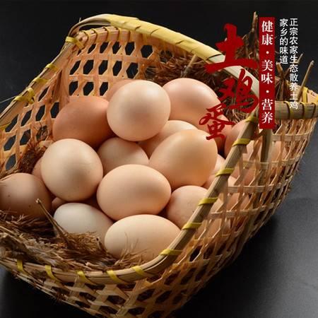 随州馆广水【邮政扶贫】农家散养土鸡蛋 新鲜鸡蛋 20枚起售吃五谷 口感鲜美 浓浓蛋香农户散养