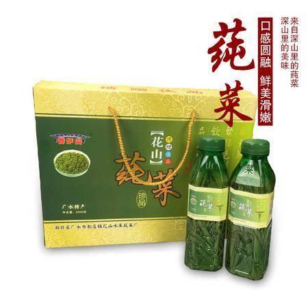 随州广水馆 自产自销 农家自产莼菜(2000克)