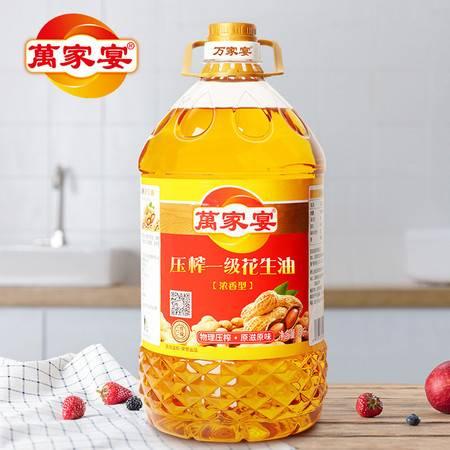 萬家宴 压榨浓香花生油5L/桶 压榨一级植物食用油