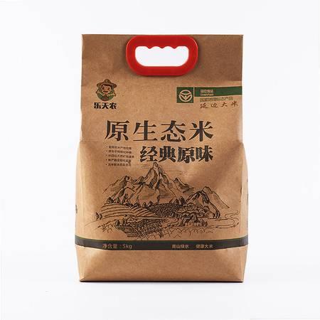(48小时发货)乐天农 东北大米 原生态经典原味大米 长白山矿泉灌溉 延边大米 生态大米  5kg