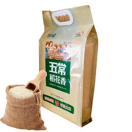 五常有机稻花香大米5kg2019新米上市节东北大米10斤