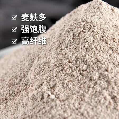 全麦面粉含麦麸无添加纯小麦全麦粉石磨馒头粉面包粉饺子家用5斤
