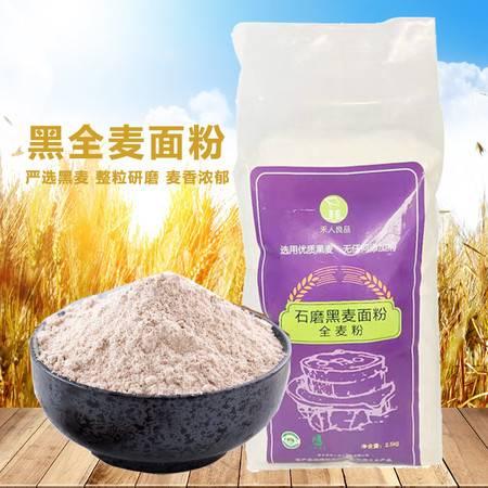 黑全麦面粉含麦麸黑麦粉5斤装纯黑小麦面包粉低筋面粉烘焙杂粮家用荞麦