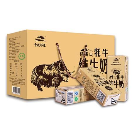 薇娅推荐网红牦牛奶 祁连山牦牛纯牛奶 全脂牛奶250ml*12盒