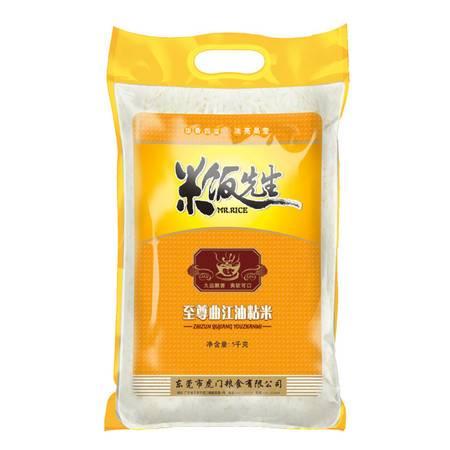 米饭先生 优质一级曲江油粘米5kg