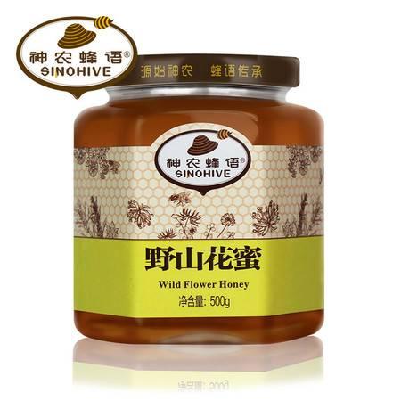 神农蜂语 野山花蜂蜜 500g 神农架原始森林百合蜜