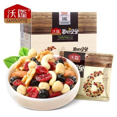 【沃隆 每日坚果25g*7袋】混合坚果仁礼盒零食成人款干果组合