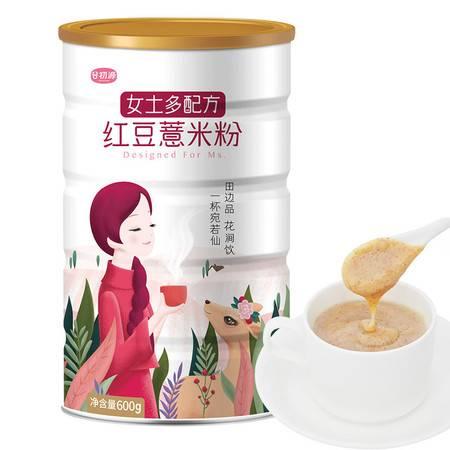 红豆薏米粉女士薏仁五谷杂粮代餐粉粥即食营养早餐食品冲饮谷初源