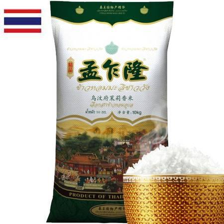 孟乍隆乌汶府茉莉香米20斤 泰国香米 原装进口大米泰国大米