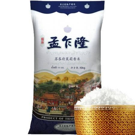 孟乍隆苏吝府茉莉香米20斤 泰国香米 原装进口大米泰国大米