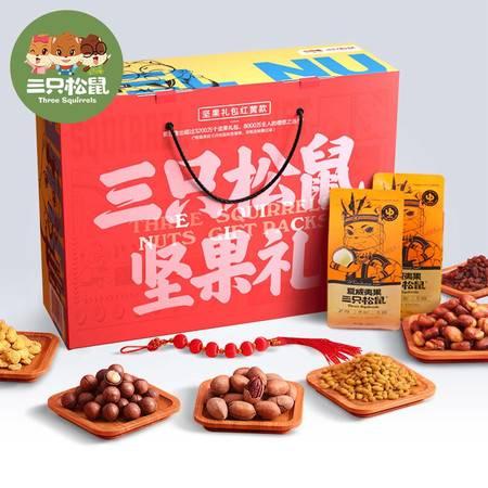 【三只-松鼠 坚果礼盒1373g】休闲零食组合大礼包坚果果干肉脯