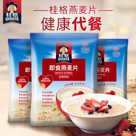 桂格即食燕麦片原味1000g 谷物冲饮免煮代餐营养早餐麦片