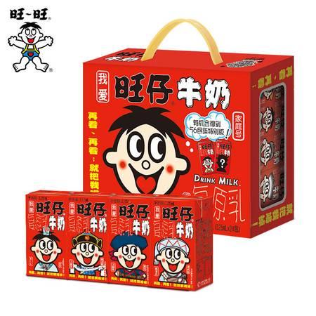 旺旺 旺仔牛奶125ml*24盒 甜奶早餐儿童饮料学生