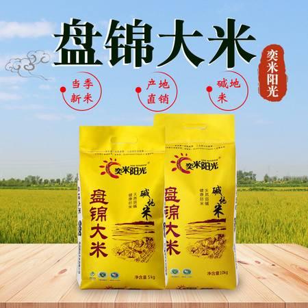 奕米阳光 盘锦大米10斤新米 东北大米碱地米珍珠米粳米图片