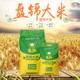盘锦大米东北大米10斤新米  农家碱地圆粒珍珠米粳米