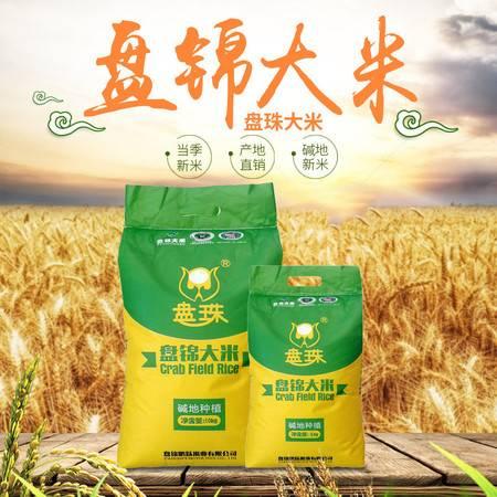 盘锦大米东北大米10斤新米  农家碱地圆粒珍珠米粳米图片