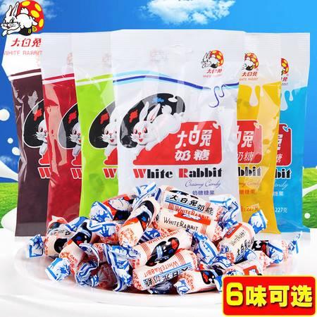 大白兔奶糖227g  6种口味喜糖婚庆糖果糖果小零食