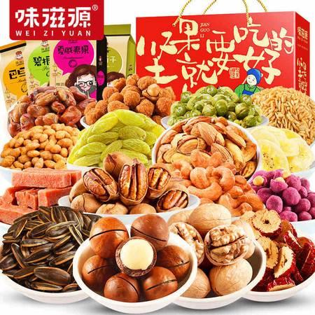 味滋源 坚果零食大礼包1440g   12袋每日坚果干果零食组合休闲食品礼盒
