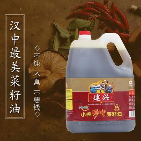 汉中建兴小榨菜籽油农家油非转基因食用油 粮油 汉中纯菜籽油5L