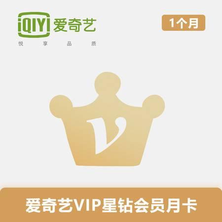 爱奇艺VIP星钻会员月卡