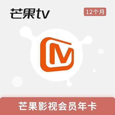 【视频卡券】芒果TV年卡