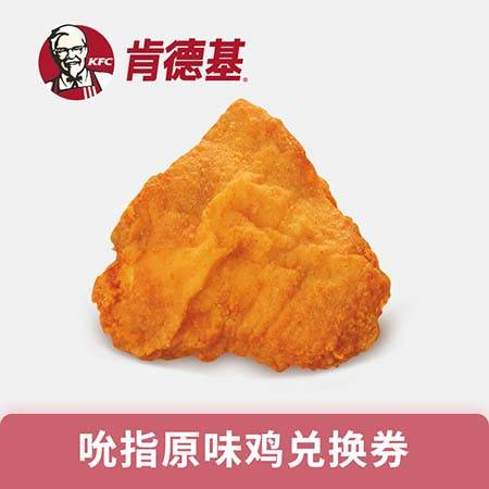 肯德基/KFC 吮指原味鸡