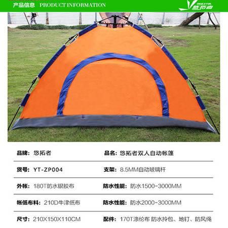 【限信阳地区积分兑换专用,不对外销售】朴道悠拓者双人自动帐篷YT-ZP004