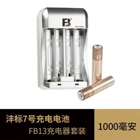 沣标(FB) 1000毫安7号充电电池*2FB13充电器套装 镍氢电池相机鼠标键盘电动儿童玩具遥控器
