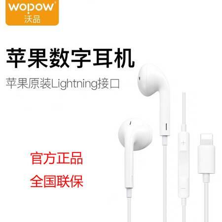 【苹果配件】wopow/沃品 半入耳式苹果Lightning耳机有线带麦