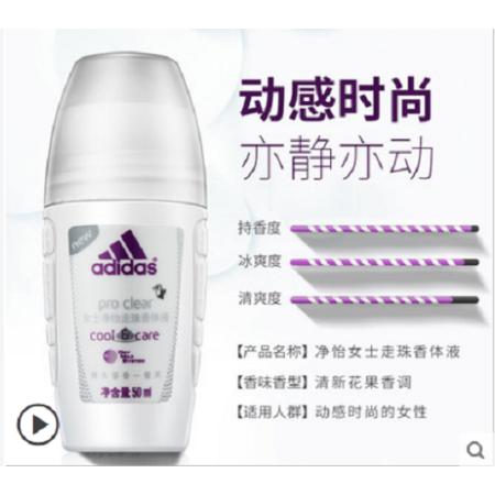 Adidas/阿迪达斯 女士净怡走珠香体液50ml