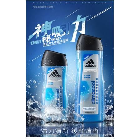 Adidas/阿迪达斯 清风男士香波沐浴露