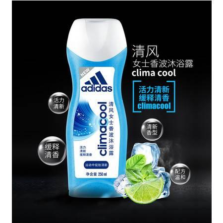 Adidas/阿迪达斯 清风女士香波沐浴露250ml