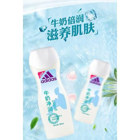 Adidas/阿迪达斯 女士焕彩健肤沐浴露—牛奶净润250ml