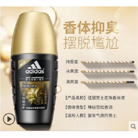 Adidas/阿迪达斯 男士征服走珠香体液50ml