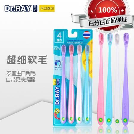 泰国雷治小头牙刷超细软毛牙刷4支特惠装定期提醒功能