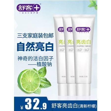 舒客(Saky)亮齿白牙膏210g*3只(清新柠檬)或专效清新210g*3只(薄荷)包邮