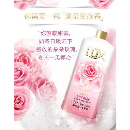 力士/LUX恒久嫩肤精油香氛沐浴露(新老包装随机发)