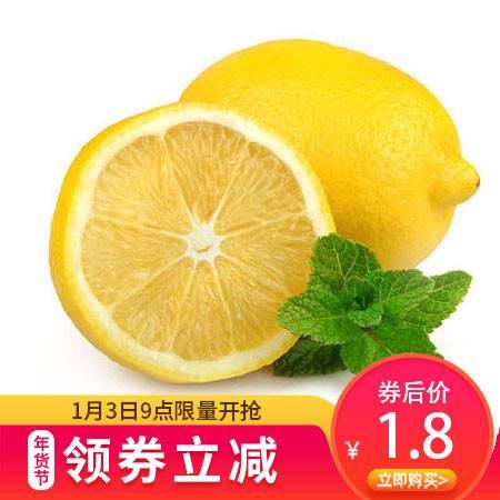 券后1.8元【广安邮政】预售  白马新鲜黄柠檬2个装 单果重约250g