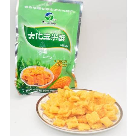 大化玉米酥
