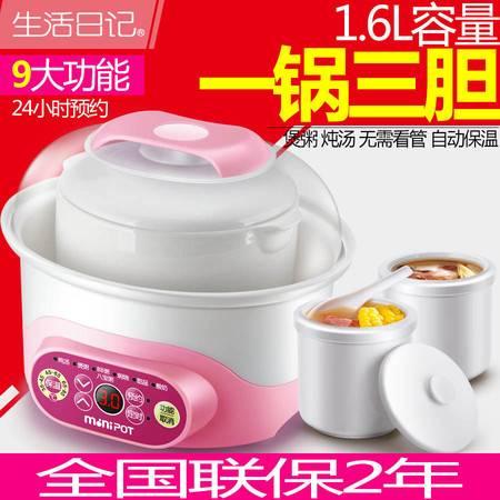 生活日记 D616 电炖锅白瓷预约隔水电炖盅BB迷你煮粥煲汤锅