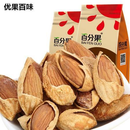 百分果新疆特产天然薄壳巴旦木210g 零食坚果干果奶油巴达木