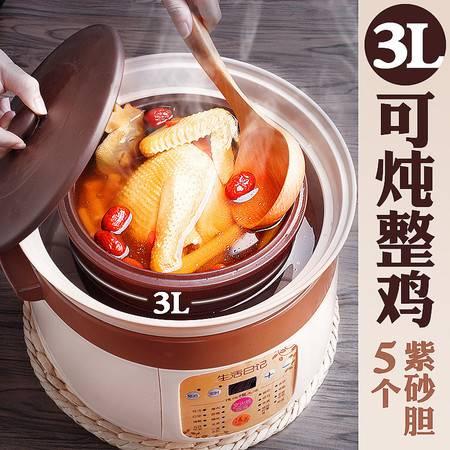 生活日记6D电炖锅紫砂隔水炖盅多功能全自动大容量煲汤煮粥燕窝煲