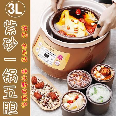 生活日记 8D 电炖锅 紫砂锅隔水炖汤家用砂锅炖盅全自动隔水炖锅
