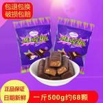 紫皮糖巧克力糖  500g  国产俄罗斯工艺 非进口喜糖果混合装零食年货*