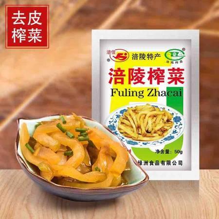 【10包/200g】涪陵榨菜清淡小包榨菜丝每包50g去皮榨菜下饭菜