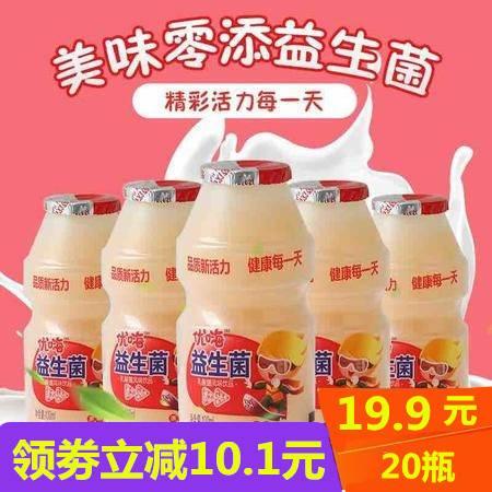 【领劵立减10.1元】乳酸菌牛奶饮品原味益生菌20瓶 发酵好喝学生儿童老年人酸奶饮料