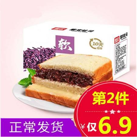 【第2件半价】紫米面包紫米奶酪面包吃货零食小吃网红充饥夜宵整箱营养早餐高点