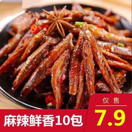 湖南特产小鱼仔(  10  20  50)独立小包  香辣网红零食小吃 香辣味小零食毛毛鱼小鱼干