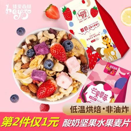 【第2件仅1元】酸奶坚果水果麦片400g混合即食早餐免煮食品果粒燕麦片可干吃